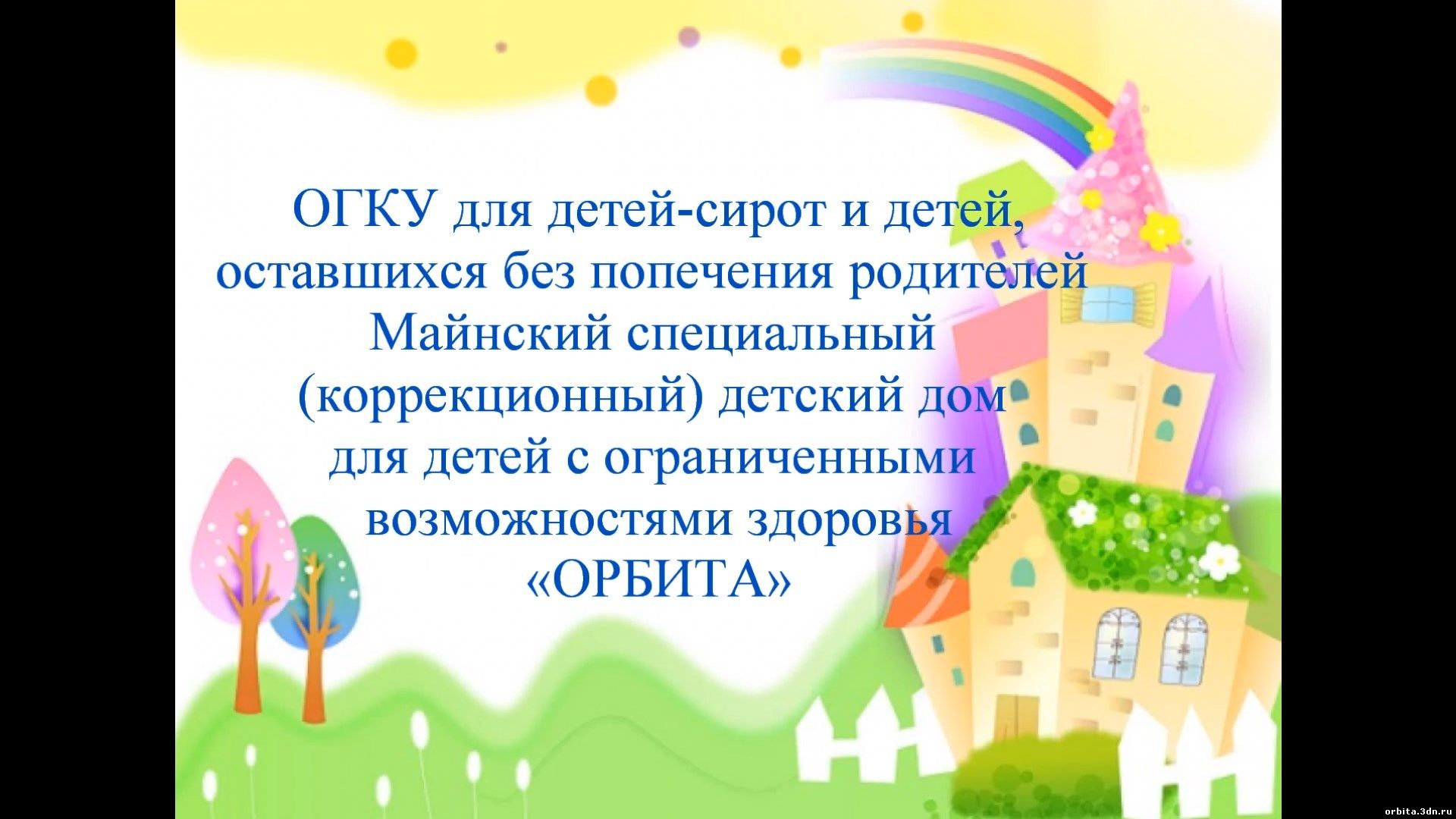 http://orbita.3dn.ru/2019/detskij_dom_orbita.wmv_snapshot_00.01-2019.03.15_0.jpg