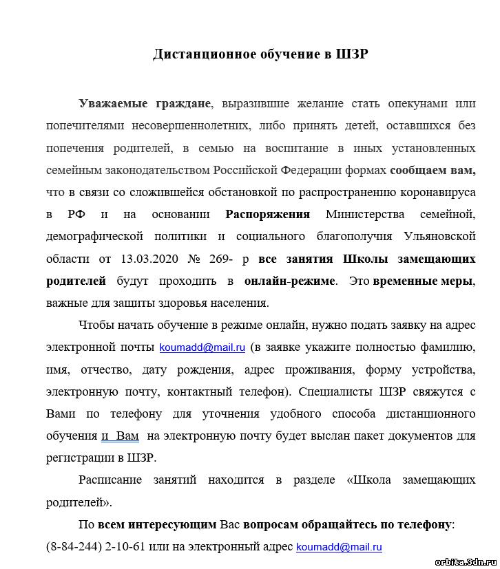 http://orbita.3dn.ru/2020/2020-05-06_21-06-46.png